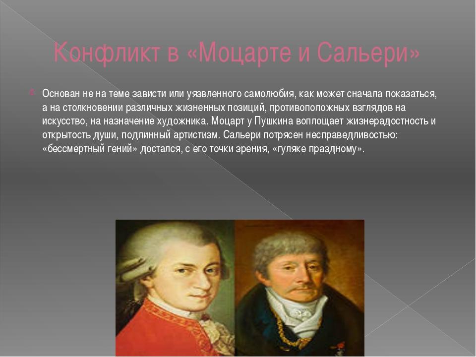 Конфликт в «Моцарте и Сальери» Основан не на теме зависти или уязвленного сам...