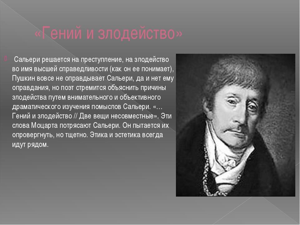 Гдз По Литературе 7 Класс План Поэмы Моцарт И Сальери