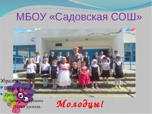 МБОУ «Садовская СОШ» Молодцы!