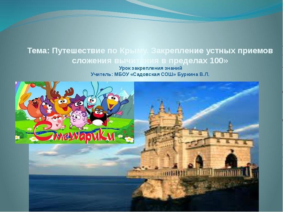 Тема: Путешествие по Крыму. Закрепление устных приемов сложения вычитания в...