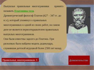 * Выпуклые правильные многогранники принято называть Платоновы тела. Древнегр