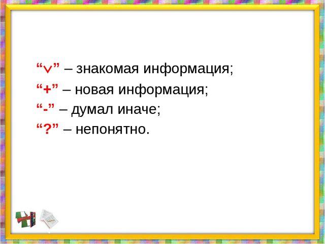""""""""""" – знакомая информация; """"+"""" – новая информация; """"-"""" – думал иначе; """"?"""" – н..."""