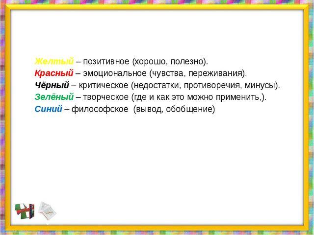 Желтый – позитивное (хорошо, полезно). Красный – эмоциональное (чувства, пере...