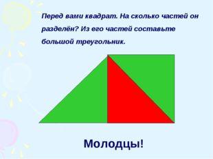 Перед вами квадрат. На сколько частей он разделён? Из его частей составьте бо