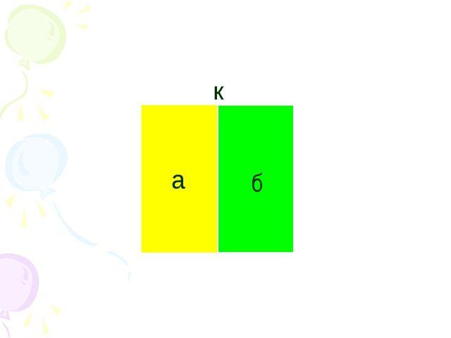 а б к