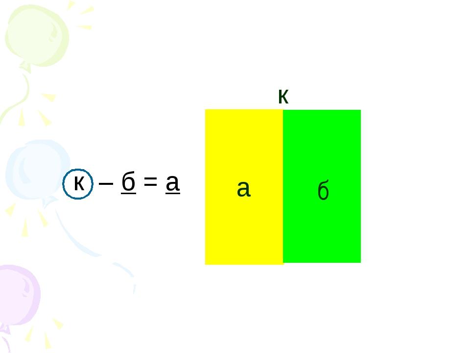 а б к к – б = а