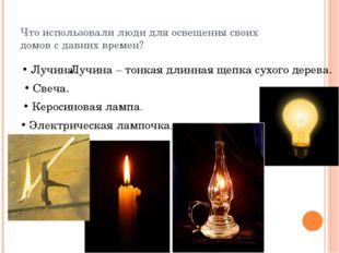 Что использовали люди для освещения своих домов с давних времен? Лучина – тон