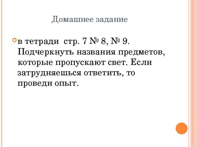 Домашнее задание в тетради стр. 7 № 8, № 9. Подчеркнуть названия предметов,...