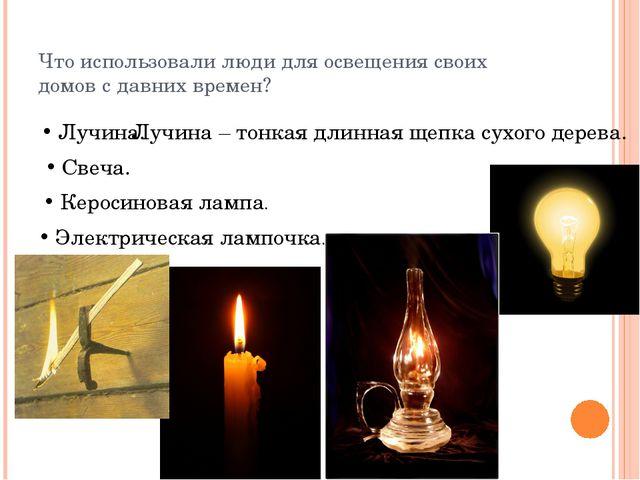 Что использовали люди для освещения своих домов с давних времен? Лучина – тон...