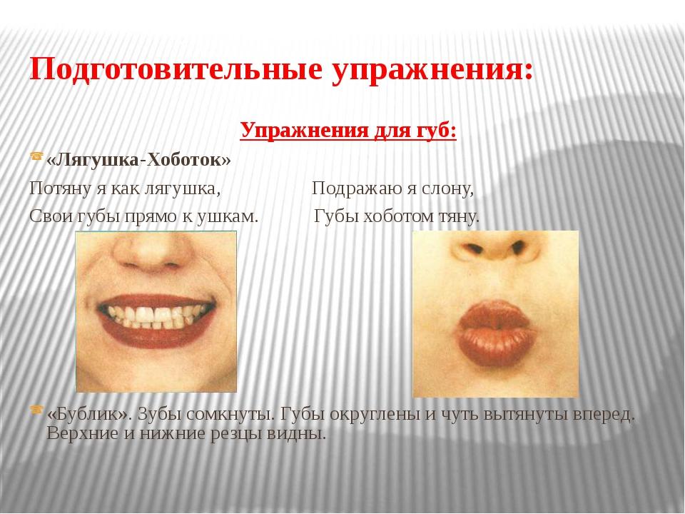 Подготовительные упражнения: Упражнения для губ: «Лягушка-Хоботок» Потяну я к...
