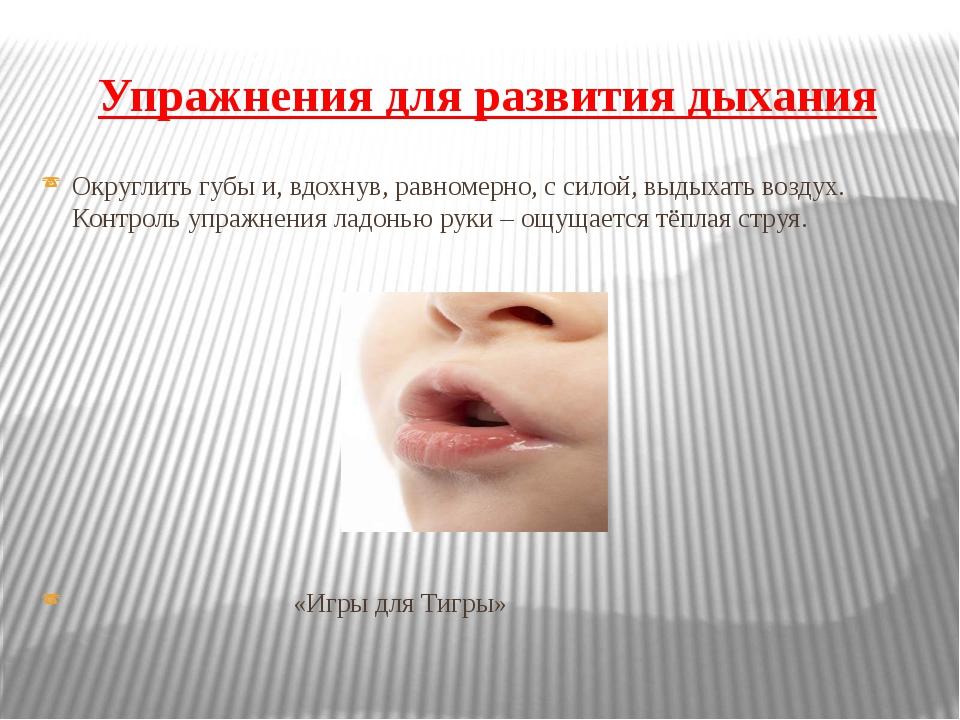 Упражнения для развития дыхания Округлить губы и, вдохнув, равномерно, с сило...