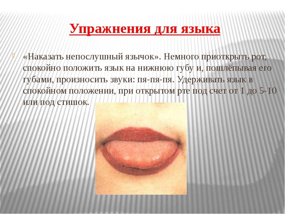 Упражнения для языка «Наказать непослушный язычок». Немного приоткрыть рот, с...