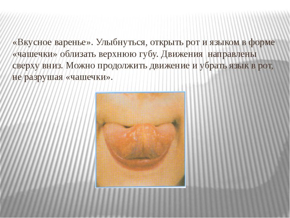 «Вкусное варенье». Улыбнуться, открыть рот и языком в форме «чашечки» облизат...