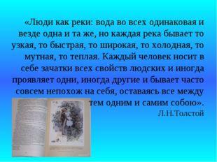 «Люди как реки: вода во всех одинаковая и везде одна и та же, но каждая река