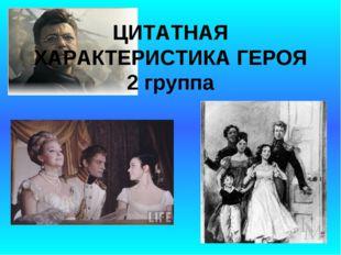 ЦИТАТНАЯ ХАРАКТЕРИСТИКА ГЕРОЯ 2 группа