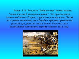 """Роман Л. Н. Толстого """"Война и мир"""" можно назвать """"энциклопедией человек"""
