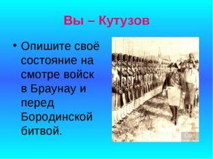 Вы – Кутузов Опишите своё состояние на смотре войск в Браунау и перед Бородин