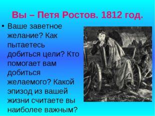 Вы – Петя Ростов. 1812 год. Ваше заветное желание? Как пытаетесь добиться цел