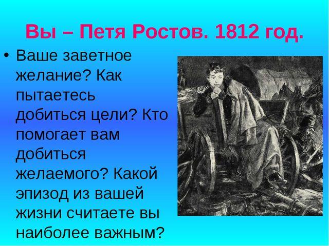 Вы – Петя Ростов. 1812 год. Ваше заветное желание? Как пытаетесь добиться цел...