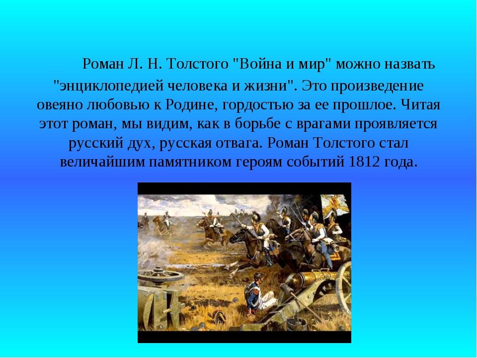 """Роман Л. Н. Толстого """"Война и мир"""" можно назвать """"энциклопедией человек..."""