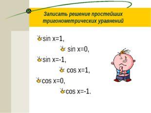 Записать решение простейших тригонометрических уравнений sin x=1, sin x=0, si