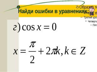 Найди ошибки в уравнениях: