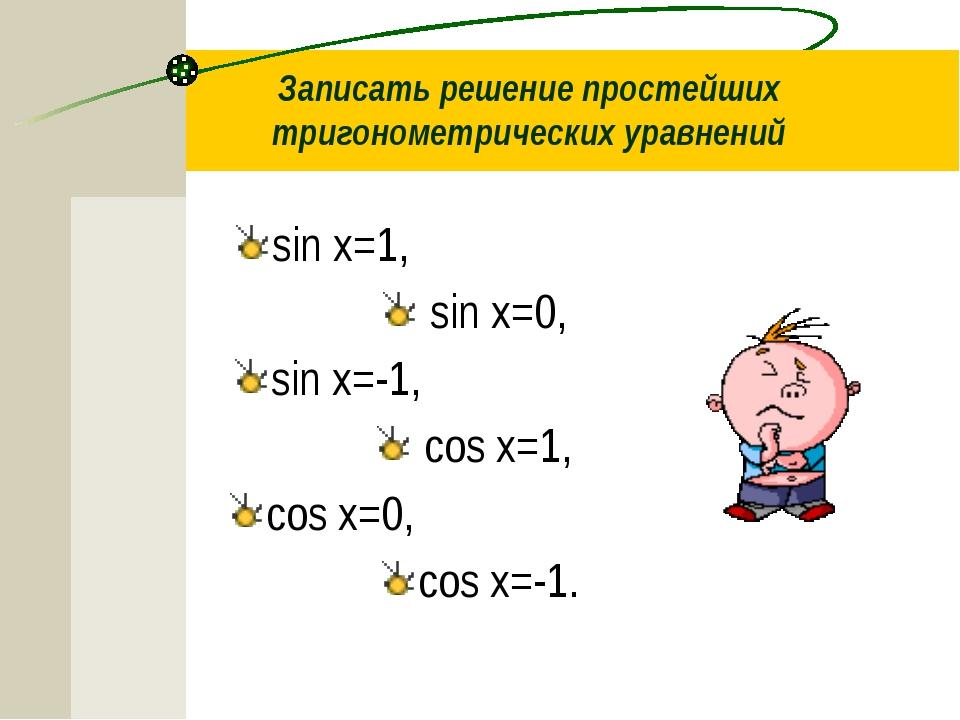 Записать решение простейших тригонометрических уравнений sin x=1, sin x=0, si...