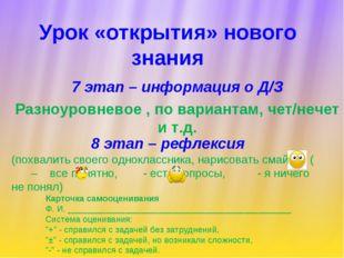 Урок «открытия» нового знания 7 этап – информация о Д/З Разноуровневое , по в