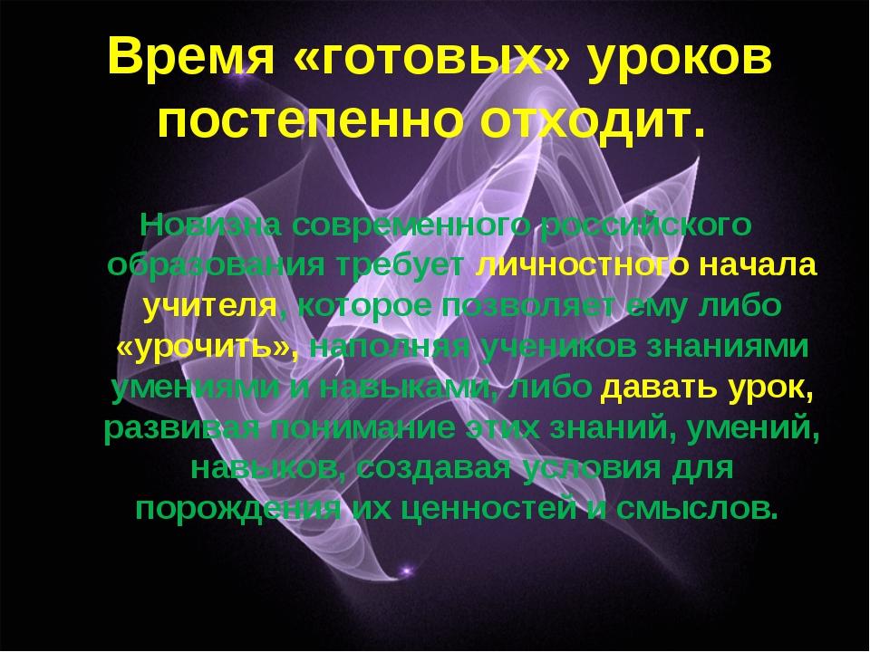 Время «готовых» уроков постепенно отходит. Новизна современного российского о...