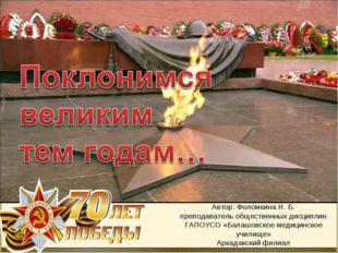 Автор: Фоломкина Н. Б. преподаватель общественных дисциплин ГАПОУСО «Балашовс