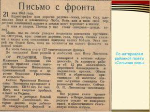 По материалам районной газеты «Сельская новь»