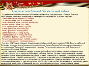 Аркадак в годы Великой Отечественной войны В стихах написала воспоминания об
