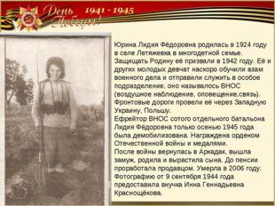 Юрина Лидия Фёдоровна родилась в 1924 году в селе Летяжевка в многодетной сем