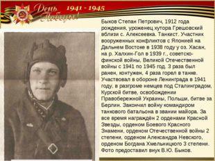 Быков Степан Петрович, 1912 года рождения, уроженец хутора Грешовский вблизи