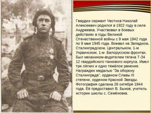 Гвардии сержант Честнов Николай Алексеевич родился в 1922 году в селе Андреев