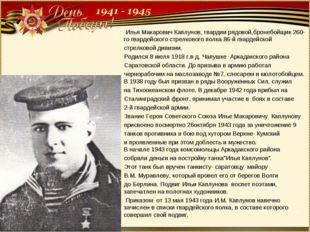 ИльяМакаровичКаплунов,гвардиирядовой,бронебойщик260-гогвардейскогостр
