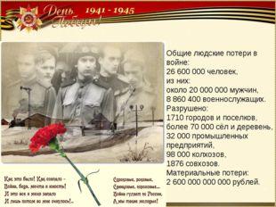 Общие людские потери в войне: 26 600 000 человек, из них: около 20 000 000 м