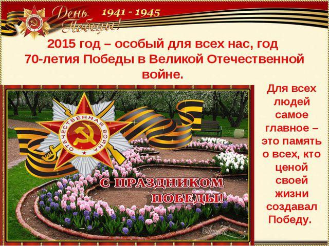 2015 год – особый для всех нас, год 70-летия Победы в Великой Отечественной в...