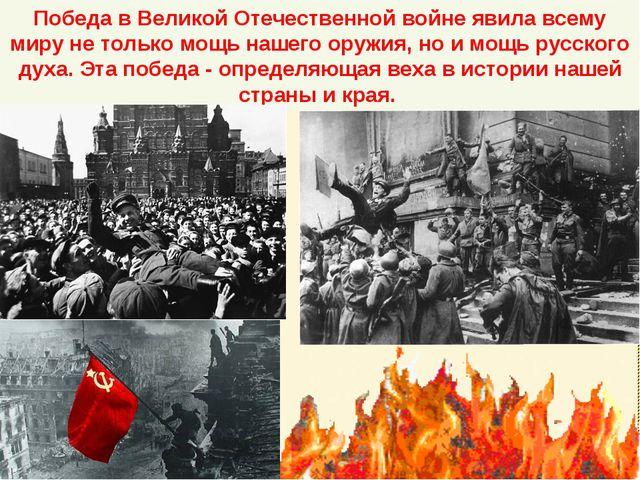 Победа в Великой Отечественной войне явила всему миру не только мощь нашего о...