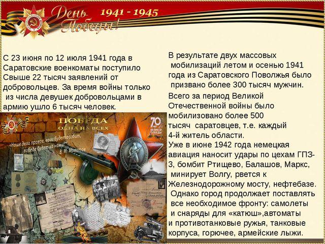 ВсегозапериодВеликой Отечественнойвойныбыло мобилизовано более500 тыс...