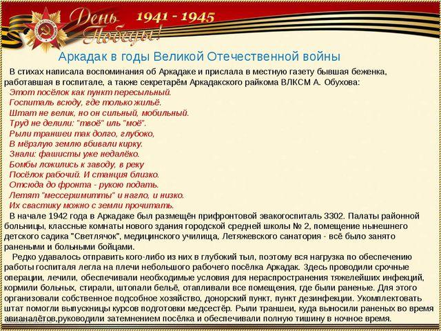 Аркадак в годы Великой Отечественной войны В стихах написала воспоминания об...