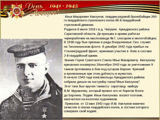 ИльяМакаровичКаплунов,гвардиирядовой,бронебойщик260-гогвардейскогостр...