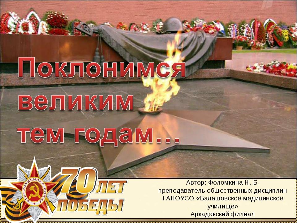 Автор: Фоломкина Н. Б. преподаватель общественных дисциплин ГАПОУСО «Балашовс...