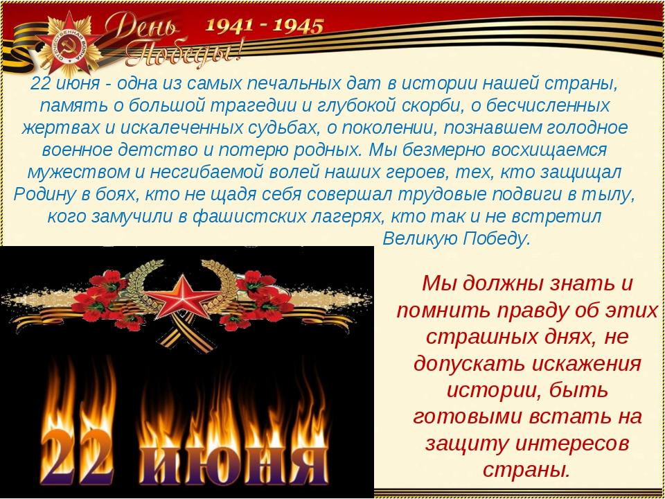 22 июня - одна из самых печальных дат в истории нашей страны, память о большо...
