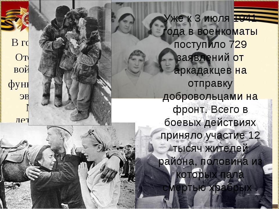 В годы Великой Отечественной войны в Аркадаке функционировали эвакогоспиталь...