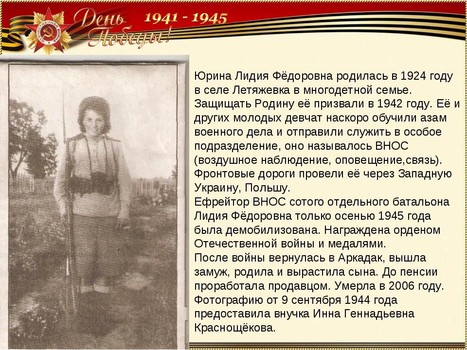 Юрина Лидия Фёдоровна родилась в 1924 году в селе Летяжевка в многодетной сем...
