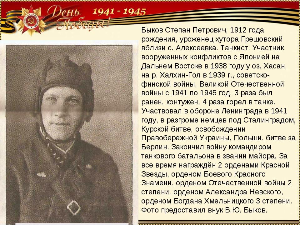 Быков Степан Петрович, 1912 года рождения, уроженец хутора Грешовский вблизи...