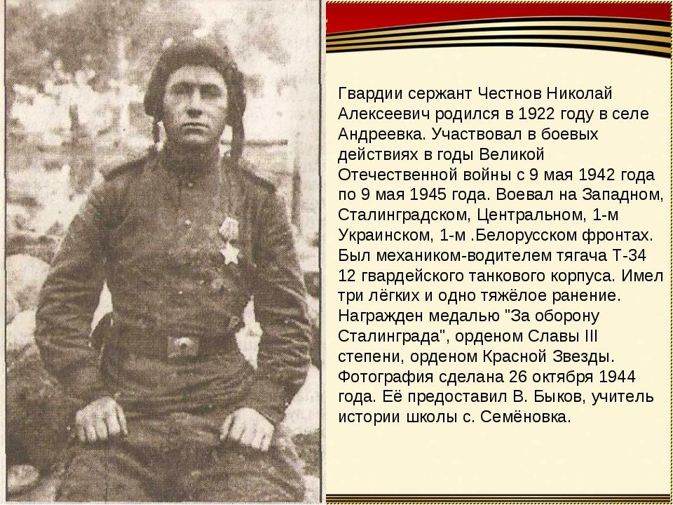 Гвардии сержант Честнов Николай Алексеевич родился в 1922 году в селе Андреев...