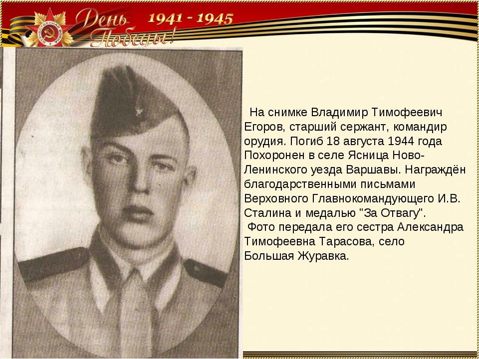 На снимке Владимир Тимофеевич Егоров, старший сержант, командир орудия. Поги...
