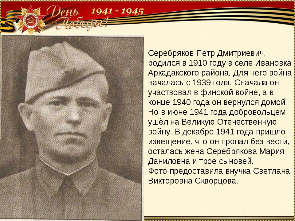 Серебряков Пётр Дмитриевич, родился в 1910 году в селе Ивановка Аркадакского...